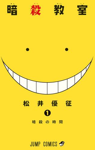 Ansatsu Kyōshitsu, criado por Yusei Matsui