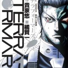Conheça os indicados ao Manga Taisho Awards 2013
