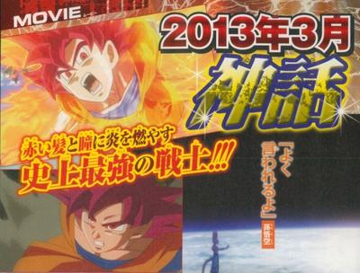Goku-Super-Saiyajin-God 02