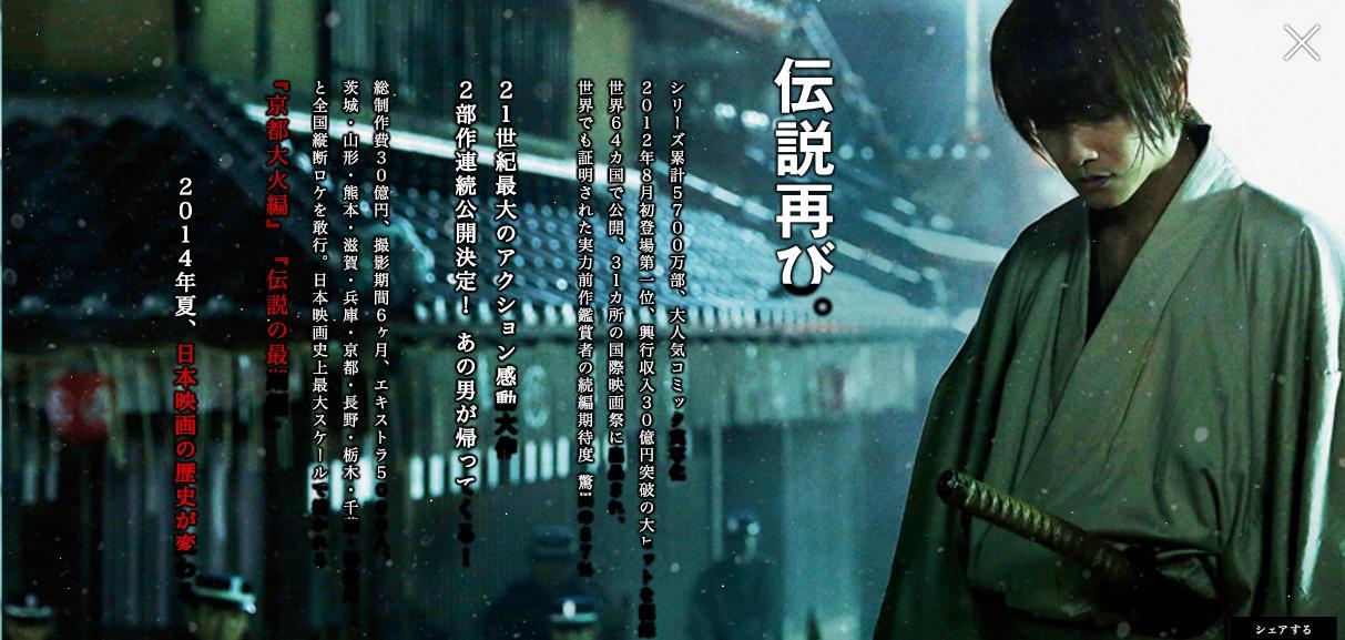 Rurouni Kenshin 2 01