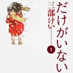 Revelados os indicados ao Manga Taisho Awards 2015