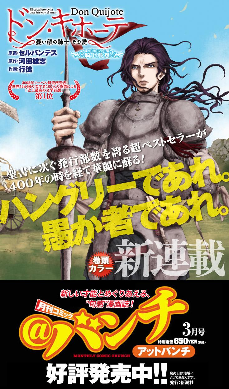 Dom Quixote Manga 01