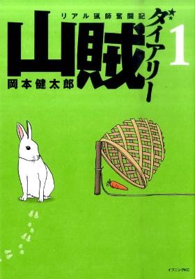 Sanzoku Diary, de Kentarō Okamoto