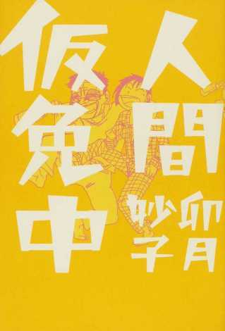 Ningen Karimen-chū, de Taeko Uzugi