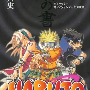 Panini vai publicar Databook de Naruto no Brasil!