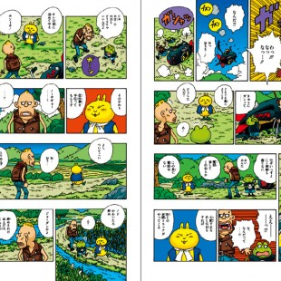 Akira Toriyama cria mangá sobre o meio ambiente