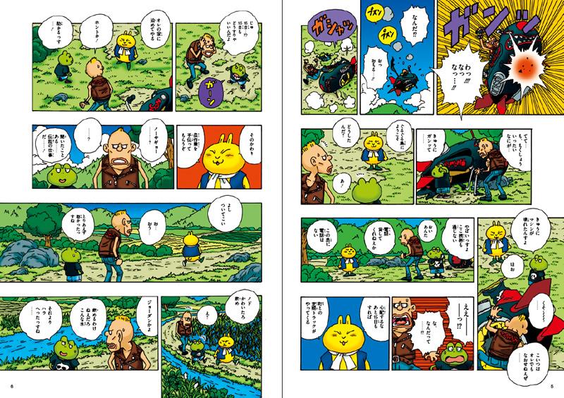 Toriyama Meio Ambiente 02