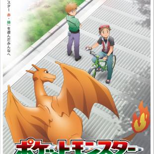 Especial para a TV de Pokémon será baseado nos primeiros games da série!