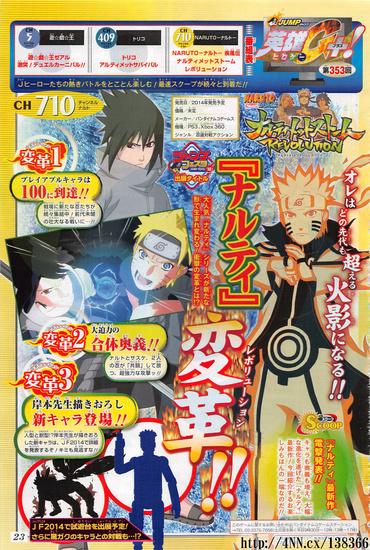 Naruto novo game