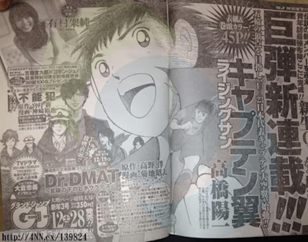 Captain Tsubasa n ovo manga