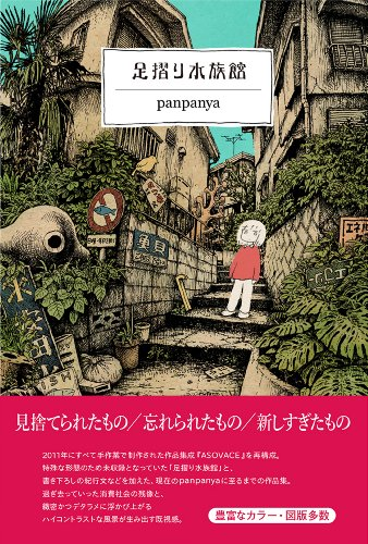 Ashizuri Suizokukan, de Panpanya