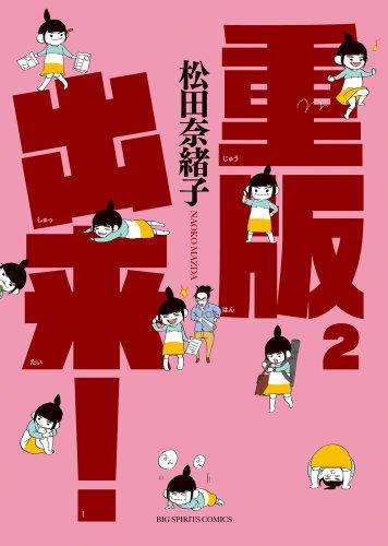 Jūhan Shuttai!, de Naoko Matsuda