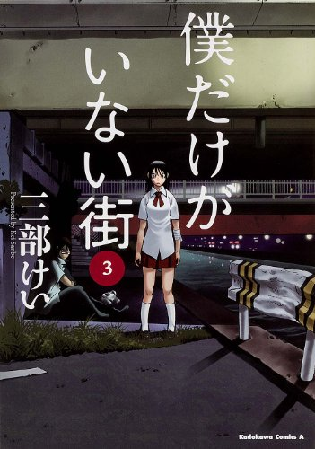 Boku Dake ga Inai Machi, de Kei Sanbe