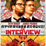 Sony desiste de lançar The Interview após ameaças terroristas